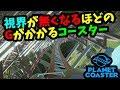 視界が無くなるほどのGがかかるコースター-Planet Coaster#8【ばんぶー】