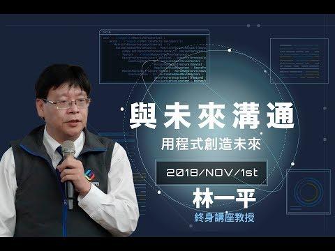 與未來溝通~ 用程式創造未來-林一平終身講座教授