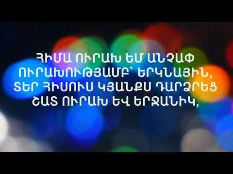 Տեր Հիսուսը Ինձ Տվեց // Ter Hisusa Indz Tvets // Khachatur Chobanyan