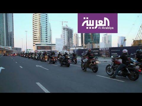 صباح العربية: مئات الدراجات في شوارع دبي  - نشر قبل 1 ساعة