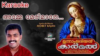 AMME MARY MATHE Karaoke | Marian 3 | Carmel | Mobet Rajan | Christian Instrumental