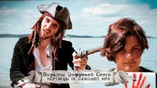 Пираты цифровой сети: Мертвецы не слушают mp3(О злоупотреблении авторскими правами и борьбе пиратов 10101001 морей за свободную всемирную сеть Если вы хотит..., 2015-08-09T10:15:58.000Z)