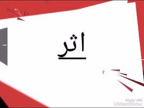 أجمل أسماء أولاد بحرف الألف 2017 أسماء من القرآن Youtube