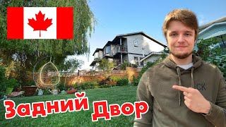 КАК ЖИВУТ ИММИГРАНТЫ В КАНАДЕ И НАШ ЗАДНИЙ ДВОР | Жизнь в Канаде 2020