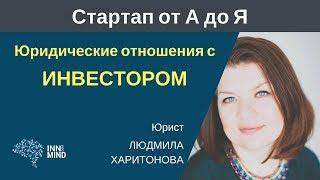 Юридические отношения с инвестором. Людмила Харитонова - #СтартапОтАДоЯ
