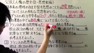 【社会】  公民-7  人権の歴史② ・ 思想家編