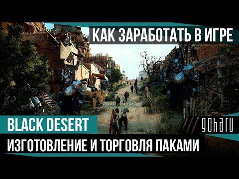 Как заработать в Black Desert: Изготовление и торговля паками