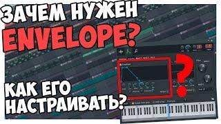 ЗАЧЕМ НУЖЕН ENVELOPE - НАСТРОЙКА В FL STUDIO 12