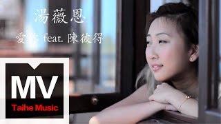 湯薇恩 Chriz Tong【愛你 feat. 陳彼得】HD 高清官方完整版 MV