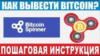 Bitcoin Spinner - Выводим деньги с проекта. Пошаговая инструкция.