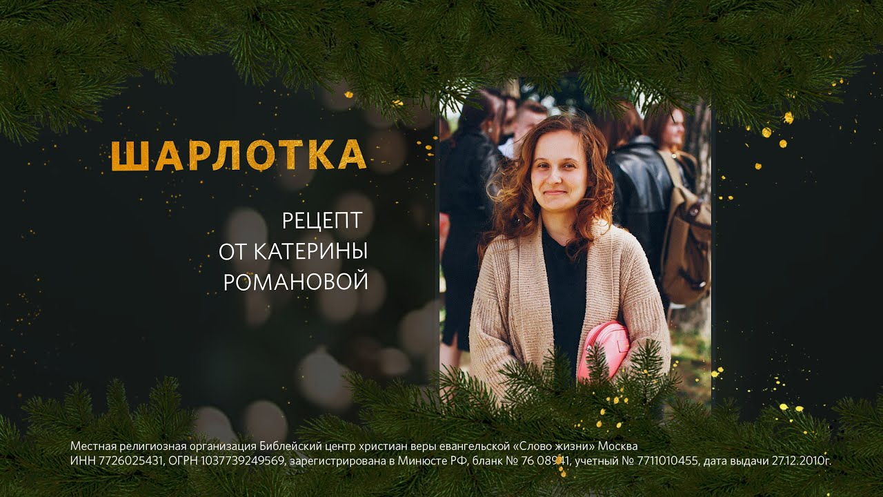 Рождественские рецепты. Шарлотка с яблоками от Екатерины Романовой