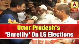 Chai Par Charcha: Uttar Pradesh's 'Bareilly' On Lok Sabha Elections   ABP News