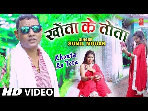 KHONTA KE TOTA | Latest Bhojpuri Lokgeet Video Song 2018 | SINGER - SUNIL MOUAR | HamaarBhojpuri