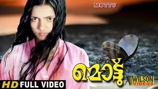 Video Mottu (1985) Malayalam Full Movie download MP3, 3GP, MP4, WEBM, AVI, FLV Desember 2017