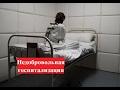 Недобровольная госпитализация психиатрического больного