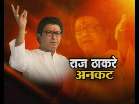 Mumbai : Raj Thackeray uncut Speech (03 Oct 2016)