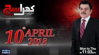 Khara Sach | Mubashir Lucman | SAMAA TV | 10 April 2018