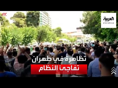 تظاهرات تخرج بشكل عفوي في طهران تفاجئ النظام  - نشر قبل 57 دقيقة