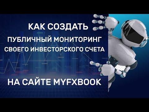 ROBOFOREX.Как создать публичный мониторинг своего инвесторского счета на сайте MyFXBook