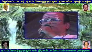 T M SOUNDERARAJAN AND TMS BALRAJ AND TMS SELVAKUMAR IN SOUTH AFRICA LIVE SHOW 80s  10