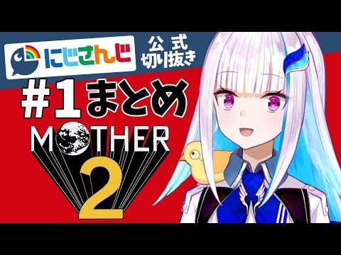 【公式切り抜き】MOTHER2 - まとめ #1【リゼ・ヘルエスタ/にじさんじ】