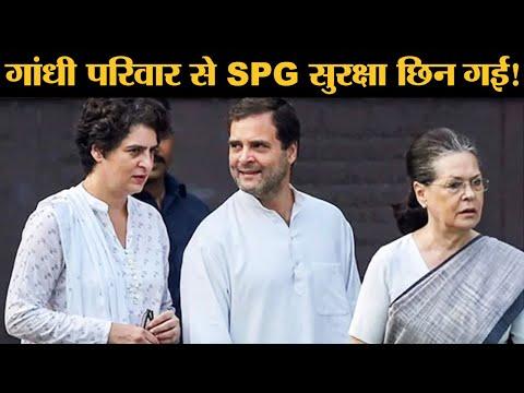 Gandhi family Sonia, Rahul और Priyanka Gandhi से SPG सुरक्षा हटाई जाएगी