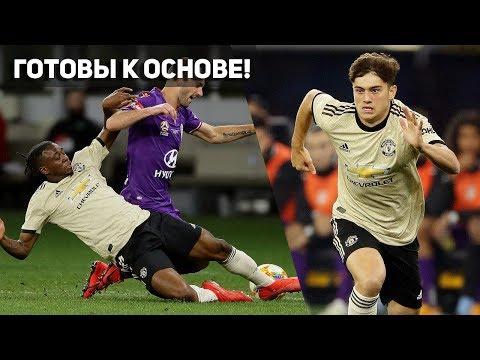 Джеймс и Уан-Биссака ГОТОВЫ к основе! | Дебют за Юнайтед!