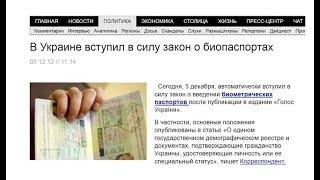 В. ПреобРАженская, о 21 декабря 2012 и биопаспортах