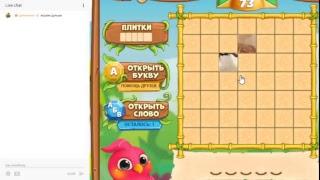 играем в игру Птица говорун на одноклассниках часть 5
