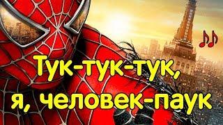 Тук тук тук я человек паук. Песня о человеке-пауке