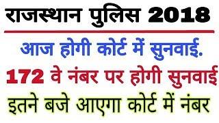 Rajasthan Police Exam latest news today // Rajasthan Police ka court m kitne bje no Ayega