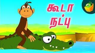 கூடா நட்பு (Kooda natpu) 110 | Thirukkural Kathaigal - 2 | Moral Stories | Magicbox Animation