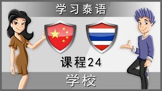 课程24: 学校 (学习泰语)