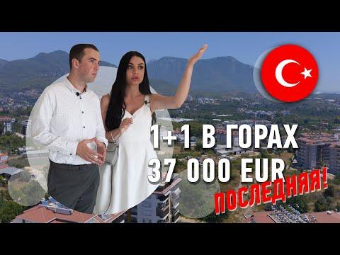 Квартира 1+1 в горах! Уникальное предложение | Недвижимость в Турции