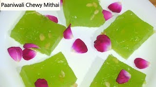 झटपट बनाये हलवाँईयों जैसी सुंदर और टेस्टी पानीवाली मिठाई  dipawali special mithai, mumbai halwa