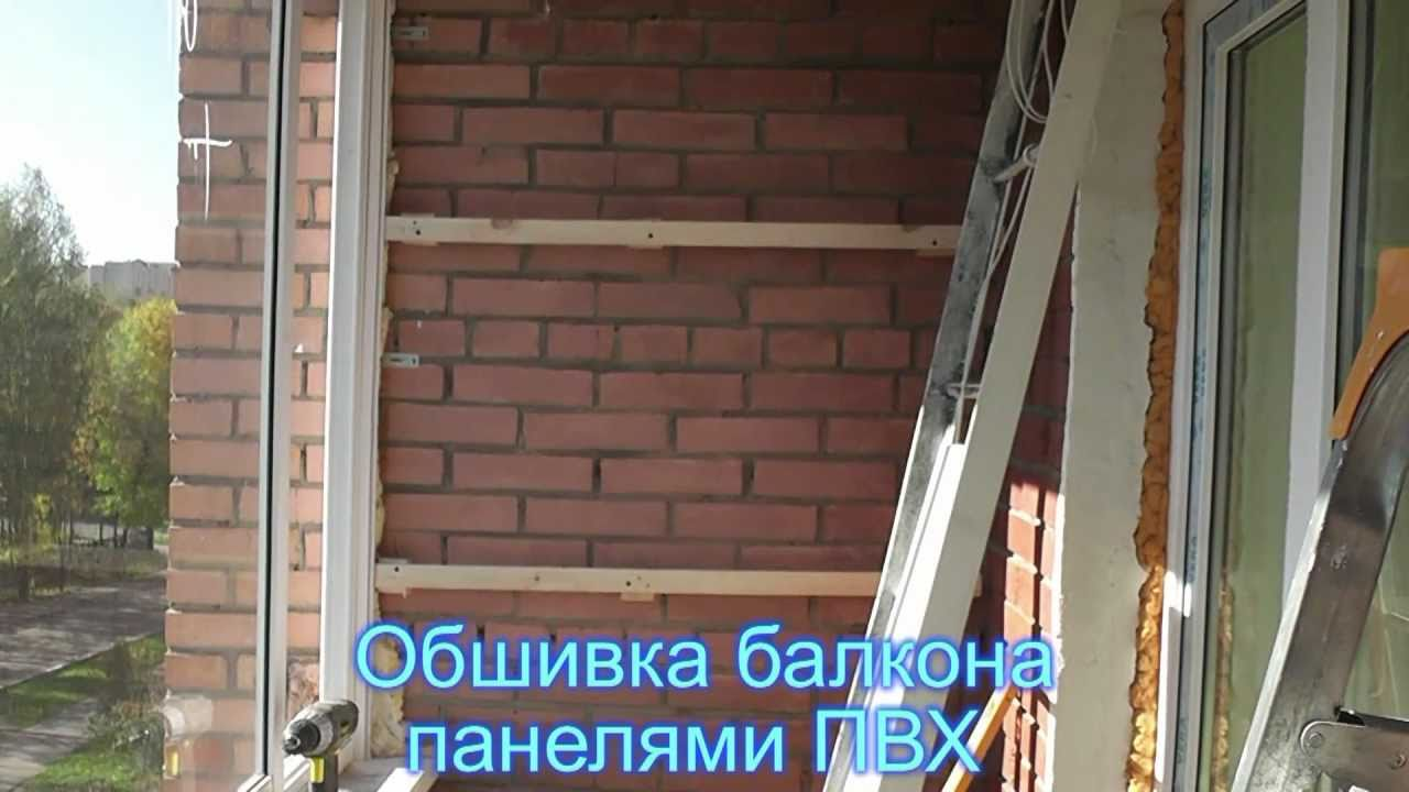Обшивка балкона панелями из пвх - youtube.