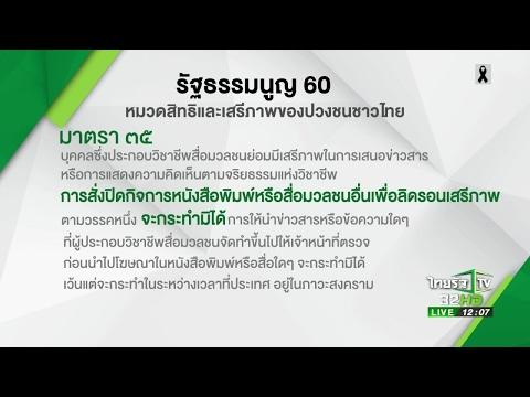ย้อนหลัง ถอดรหัสเส้นทาง พ.ร.บ.สื่อ : ขีดเส้นใต้เมืองไทย | 03-05-60 | ชัดข่าวเที่ยง