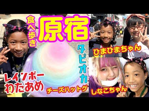 YoutuberTOKYO harajyuku SWEETS