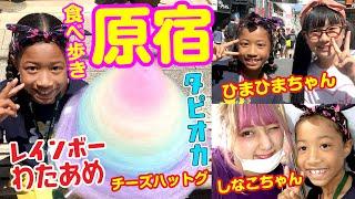 先日東京へ行った際に、ミーミの希望で原宿の竹下通りを食べ歩きしました  ✨ ファンの方たちにも会うかなぁ〜なんてワクワクドキドキしなが...