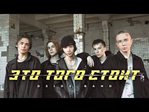 Смотреть клип Dside Band - Это Того Стоит