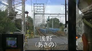 【HD】JR東日本 鶴見線 全区間前面展望 鶴見~扇町