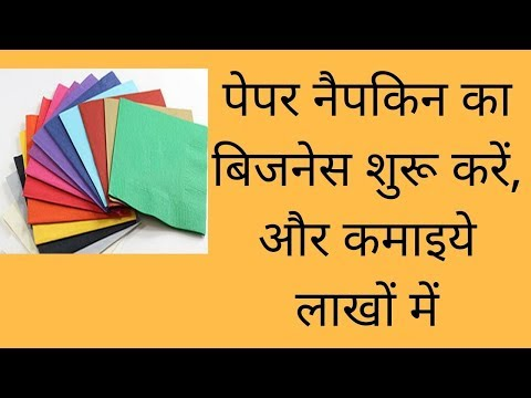 PAPER NAPKIN MAKING MACHINE / TISSUE PAPER MAKING MACHINE / INDIA / DELHI / MOHINDRA / 9999778804