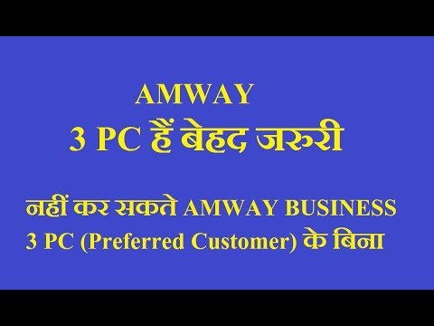 AMWAY- Why Preferred Customer is very Important | Important Rules of 3 PC | 3 PC बनाओ बिज़नेस बढ़ाओ
