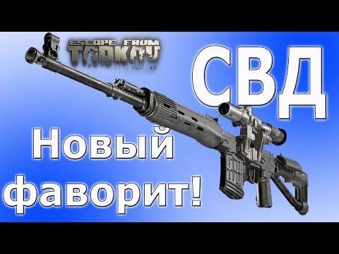 СВД-С новая лучшая пушка в  Escape from Tarkov. История создания СВД .