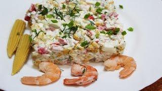 Крабовый салат (вкусный рецепт с крабовыми палочками кукурузой и яйцом и креветками)