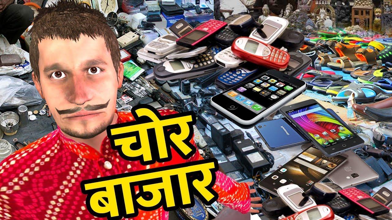 Download चोर बाजार Chor Bazar Funny Video हिंदी कहानियां Hindi Kahaniya - Mobiles Thief Market