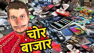 चोर बाजार Chor Bazar Funny Video हिंदी कहानियां Hindi Kahaniya - Mobiles Thief Market