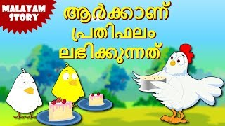 Who Will Get The Reward - Malayalam Stories   Stories for Kids   Moral Stories for Kids   Koo Koo Tv