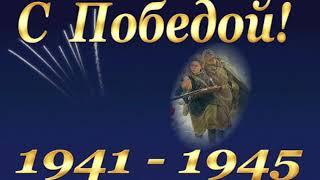 С Победой 1941 1945