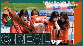 강원FC리얼 - 2021 K리그1 9R 대구전